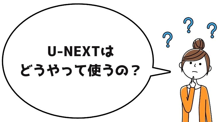 U-NEXTの使い方