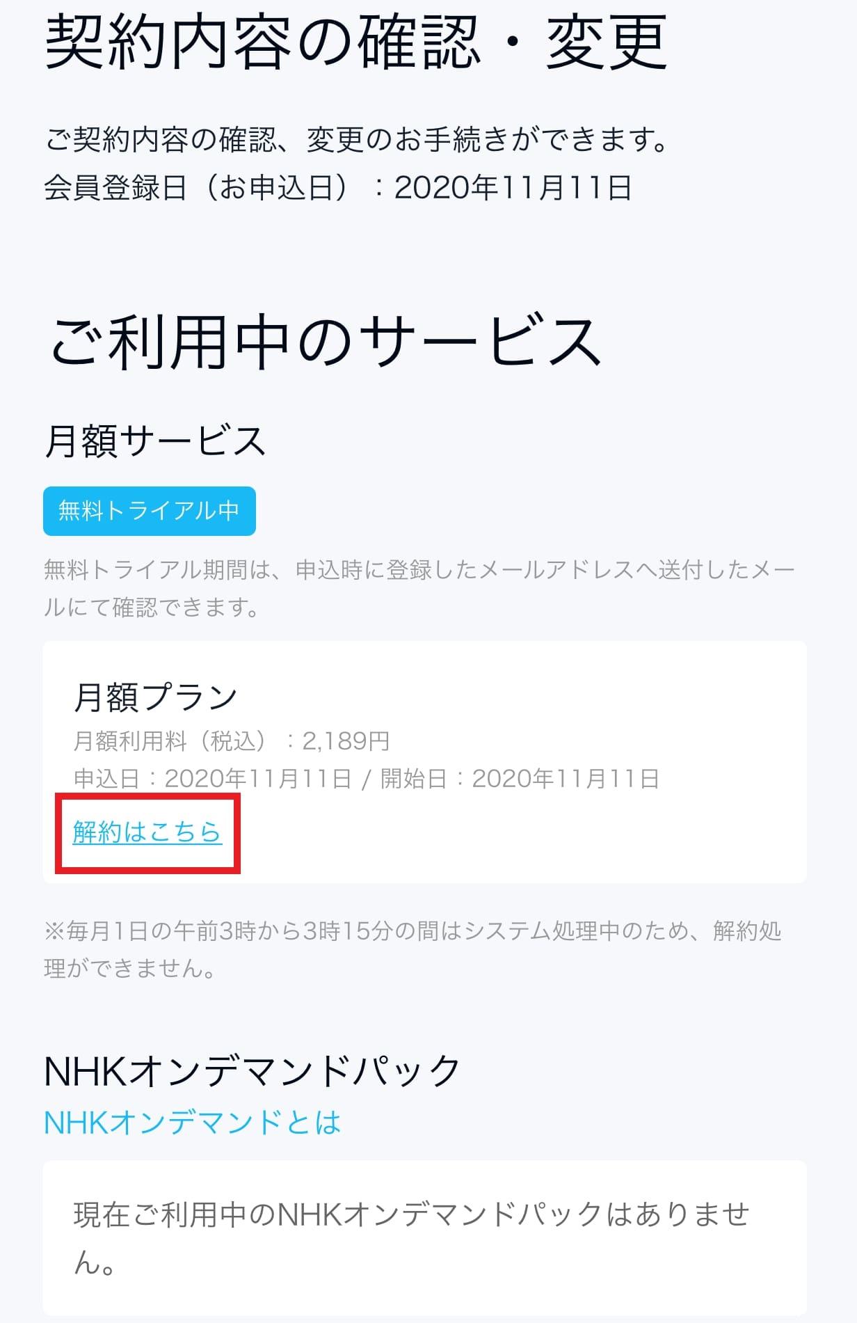 U-NEXTの解約方法③