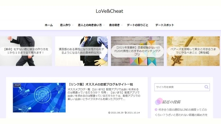 LoVe&Cheat!